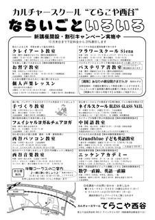 Microsoft Word - 201409てらこやB4チラシ.jpg